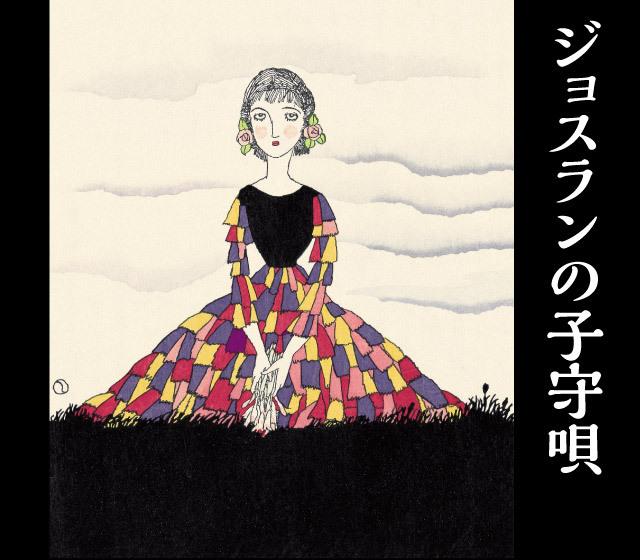 竹久夢二 セノオ楽譜 復刻木版画<ジョスランの子守唄>