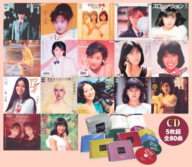 マイ・アイドルCD-BOX