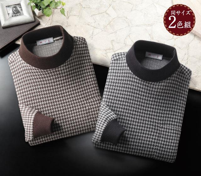 日本製千鳥格子ハイネックシャツ2色組