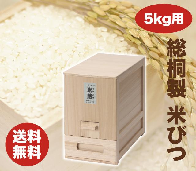 竹本木箱店 総桐軽量米びつ 5kg
