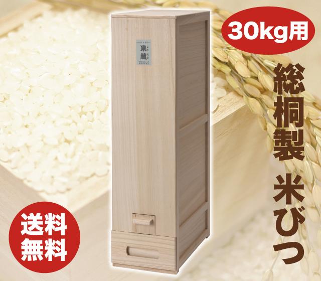 竹本木箱店 総桐軽量米びつ 30kg