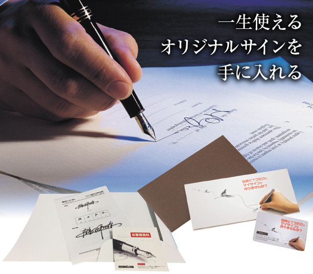 マイサイン作成キット