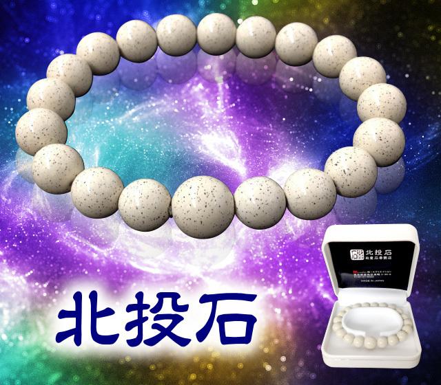 台湾北投石ラジウムブレスレット
