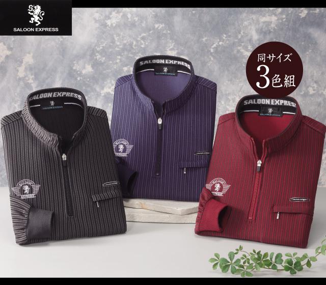 シャドーストライプハイネックシャツ3色組