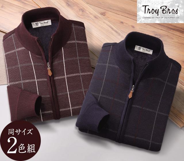 裏起毛ボンディングジップセーター2色組
