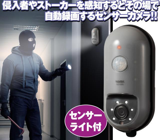 簡単センサーカメラ