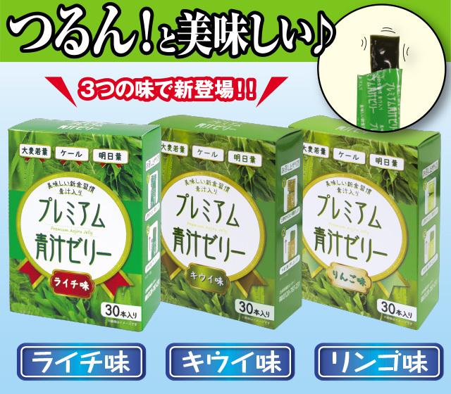 プレミアム青汁ゼリー3箱セット