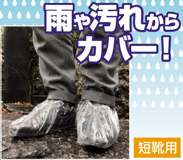 短靴用シューズカバー 20枚組