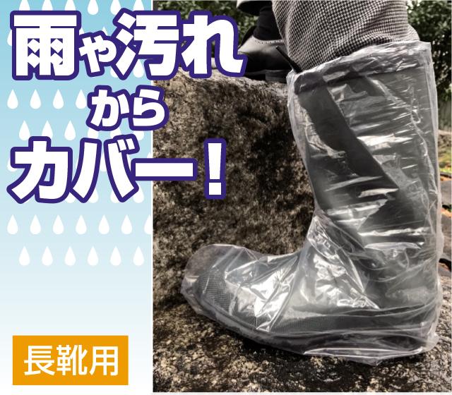 長靴用シューズカバー 10枚組