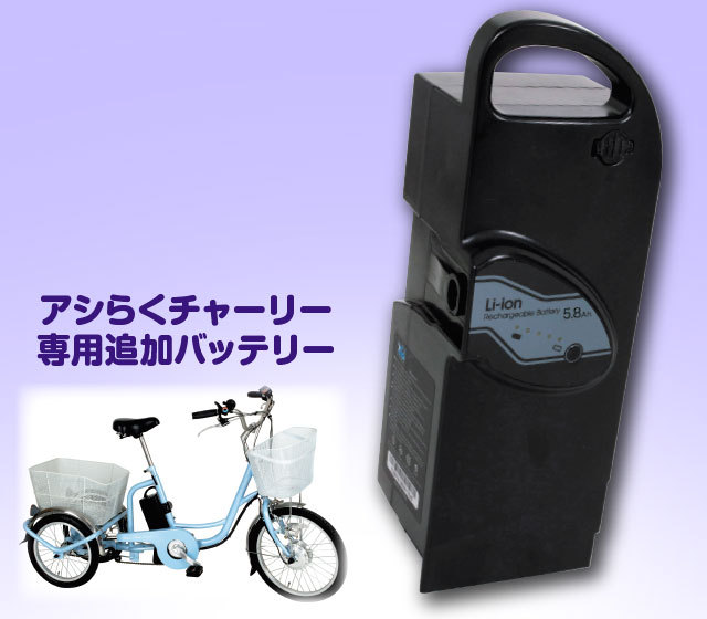 電動三輪アシらくチャーリー 専用追加パッテリー