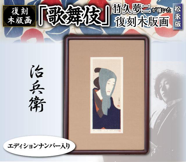 竹久夢二 「歌舞伎」 復刻木版画<治兵衛>