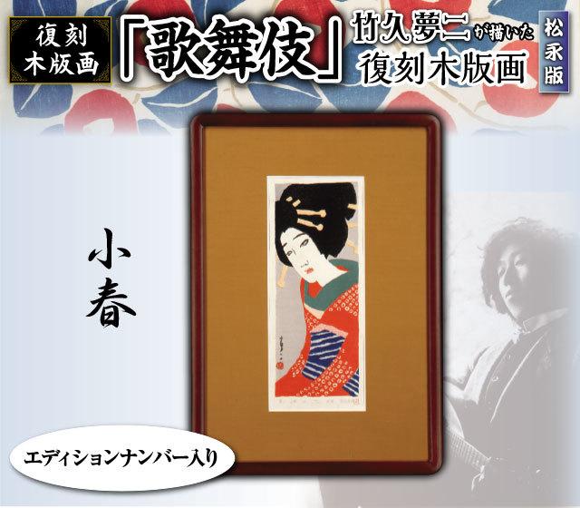 竹久夢二 「歌舞伎」 復刻木版画<小春>