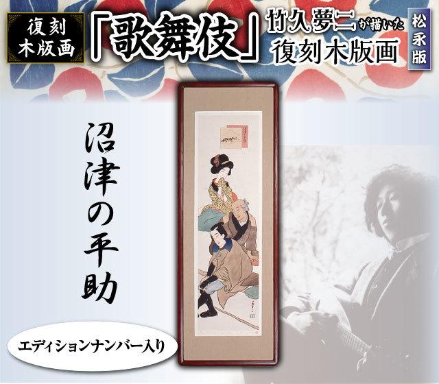 竹久夢二 「歌舞伎」 復刻木版画<沼津の平作>
