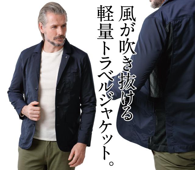涼感トラベルメッシュジャケット