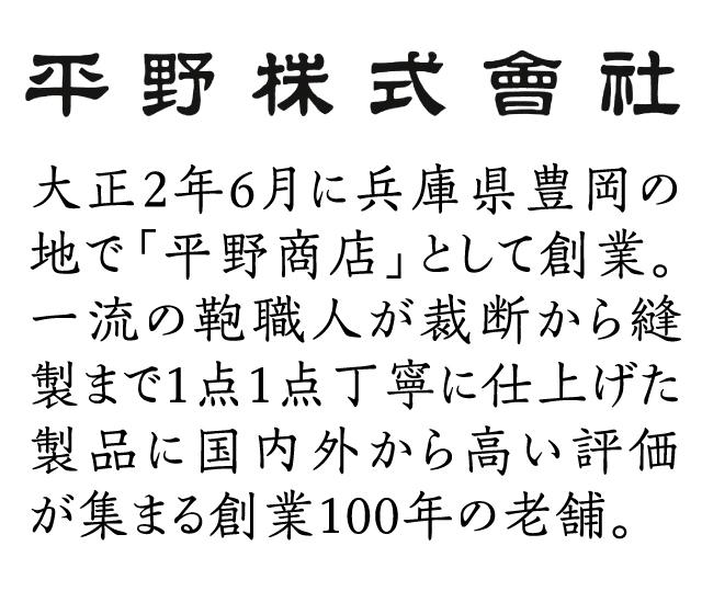 平野謹製・本牛革薄型ショルダー(眼鏡ホルダー付)