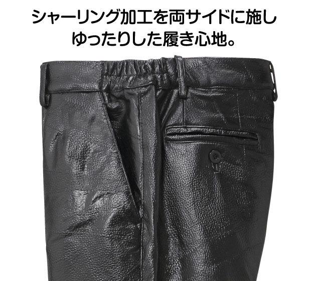 ラム革パッチワーク柄型押パンツ