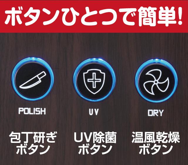 UV除菌・温風・シャープナー付き包丁スタンド「kirei」