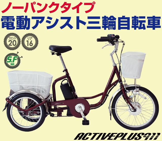 ノーパンク電動アシスト三輪自転車