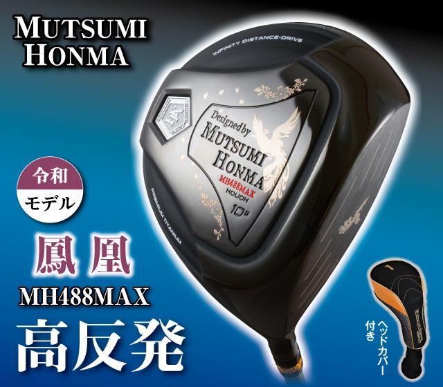 ムツミホンマ『MH488MAX 高反発チタンドライバー』