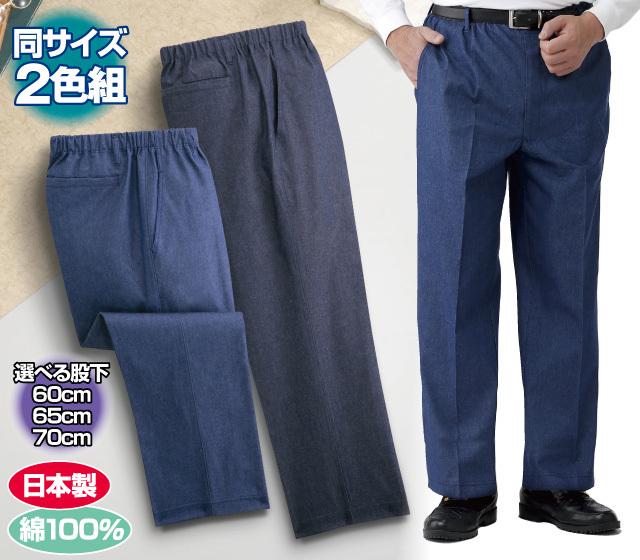 広島産デニムウエストらくらくパンツ2色組