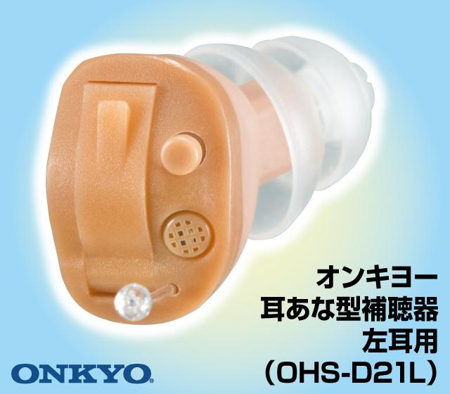オンキヨー 耳あな型補聴器 左耳用