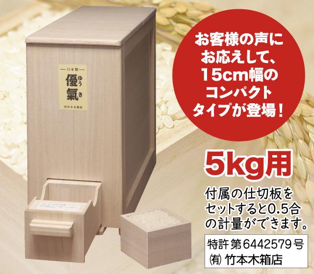 米びつコンパクト