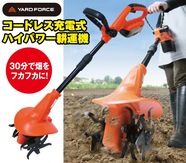 充電式耕運機