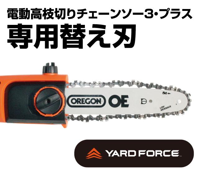 チェーンソー3・プラス専用替え刃