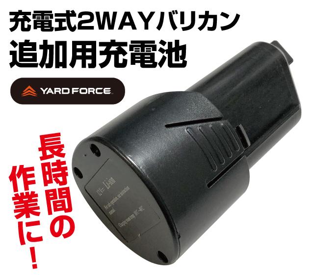 充電式・コードレス2WAYバリカン 充電池