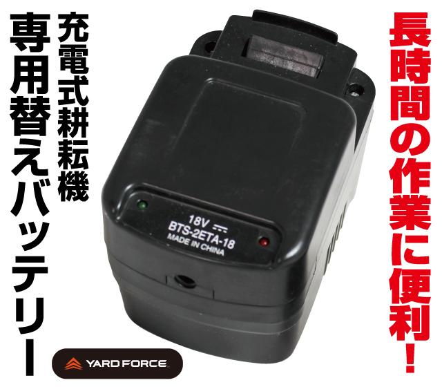 充電式耕運機 充電池
