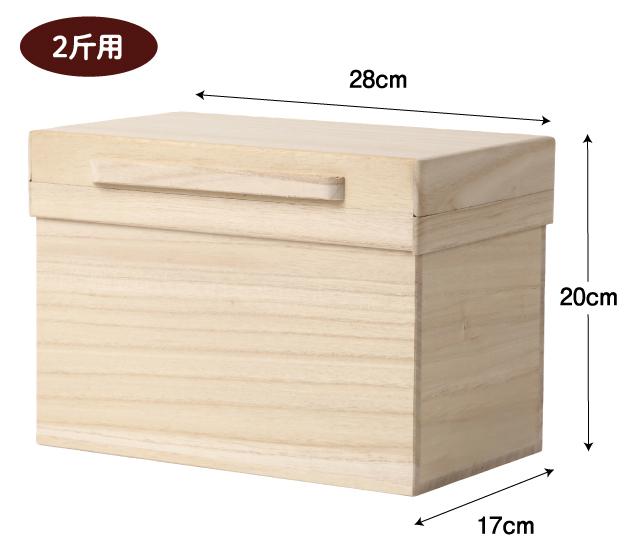 総桐製パンケース 2斤用