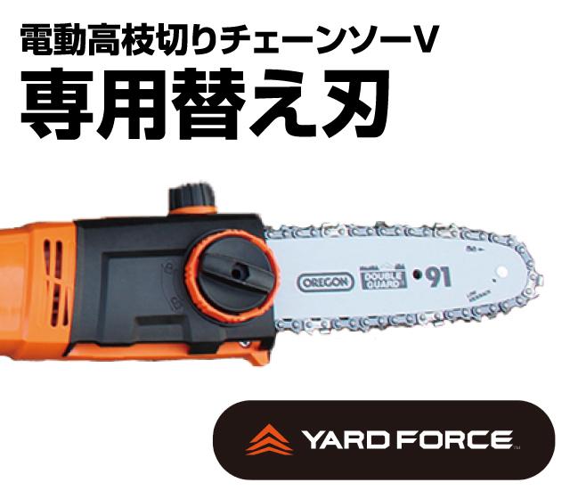 電動高枝チェーンソーV専用替え刃