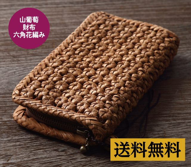 山葡萄財布 六角花編