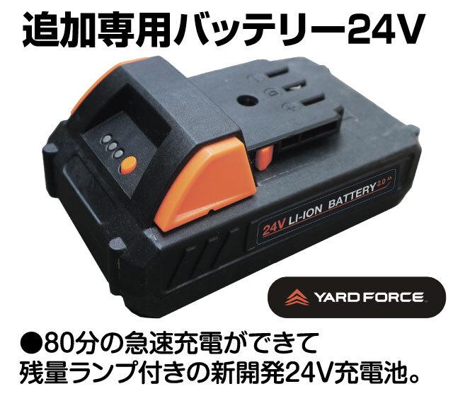 ハイパワー24V耕運機 追加専用バッテリー24V
