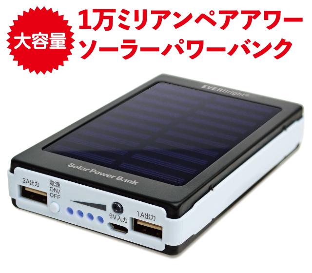 エバーブライト ソーラーパワーバンク