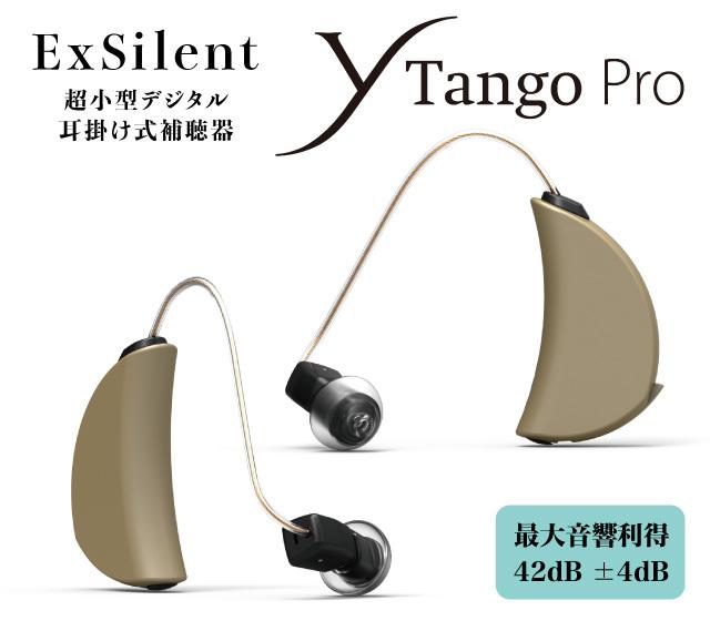 エクサイレント 耳掛け式聴音補聴器 Y Tango Pro(ワイ タンゴ プロ)