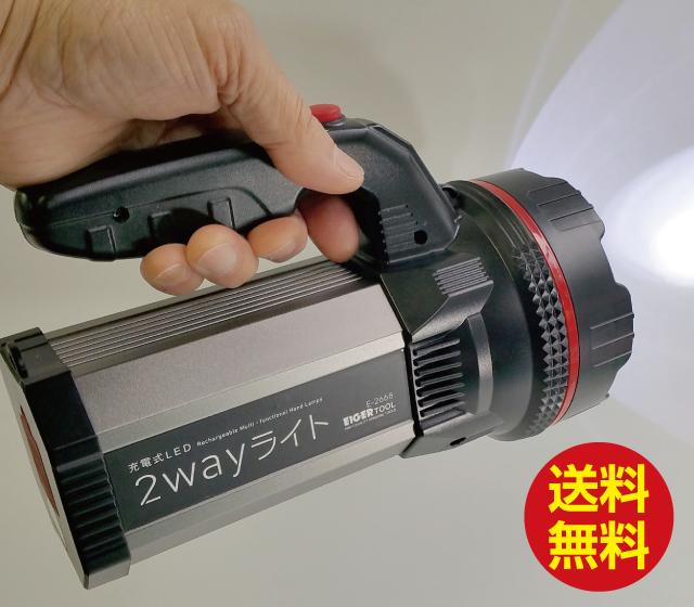 アイガー充電式LED2WAYライト