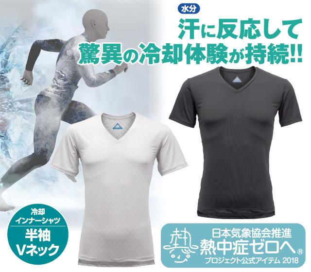 冷却インナーシャツ 半袖Vネック