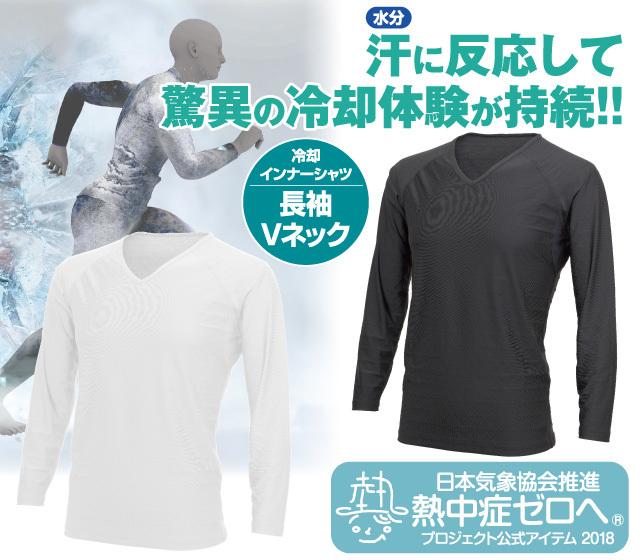 冷却インナーシャツ 長袖Vネック