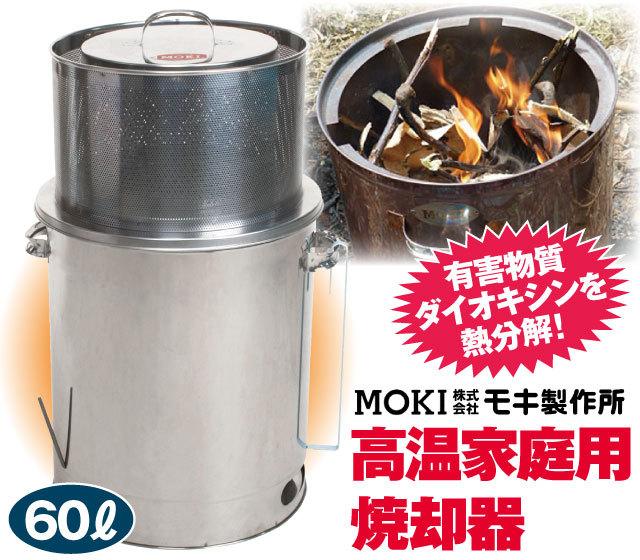 焚き火どんどん60L