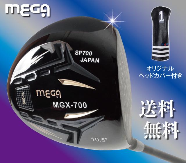 MEGA MGX-700 高反発プライドドライバー