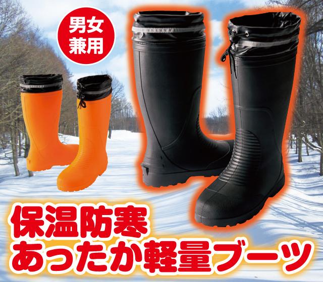 保温防寒あったか軽量ブーツ