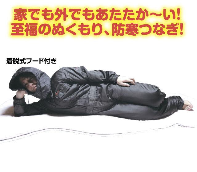 家でも外でもあたたかい防寒つなぎ