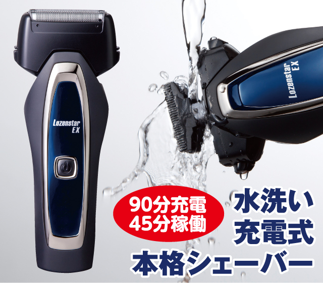 水洗い充電式本格シェーバー