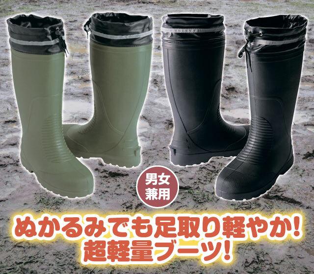 超軽量!晴雨兼用作業ブーツ1足