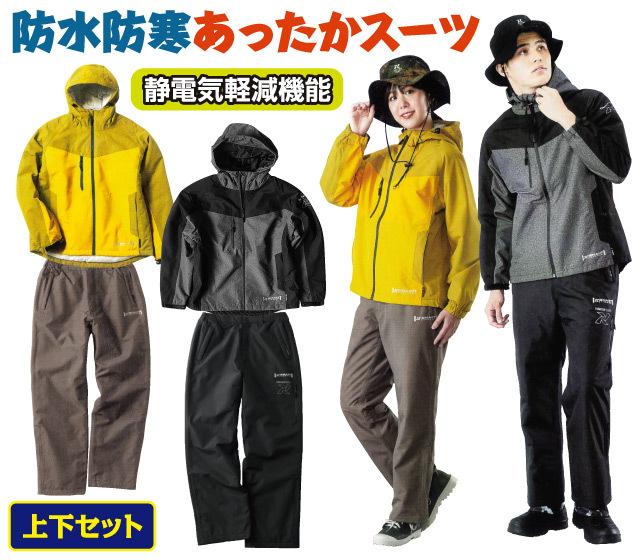 防水防寒あったかスーツ