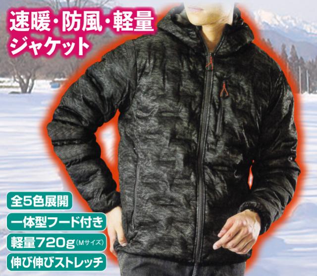 速暖・防風・軽量ジャケット