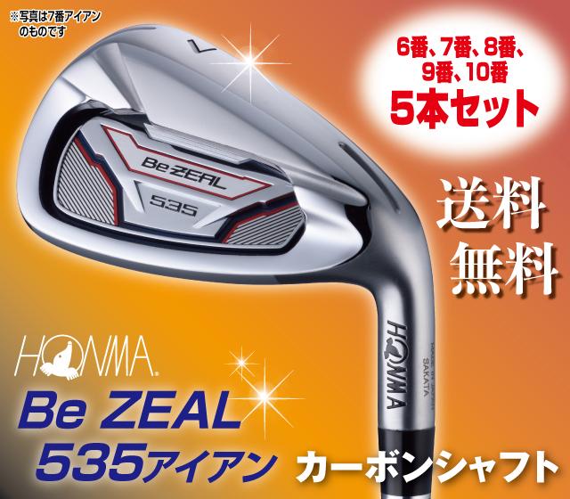 ホンマ Be ZEAL535 アイアン 5本組 カーボンシャフト