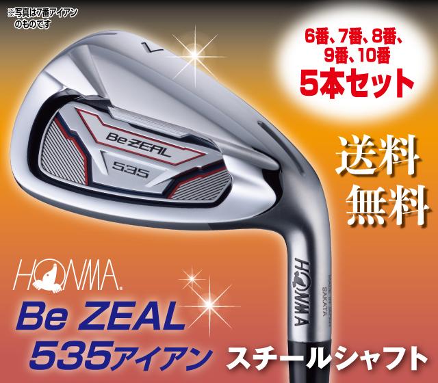 ホンマ Be ZEAL535 アイアン 5本組 スチールシャフト