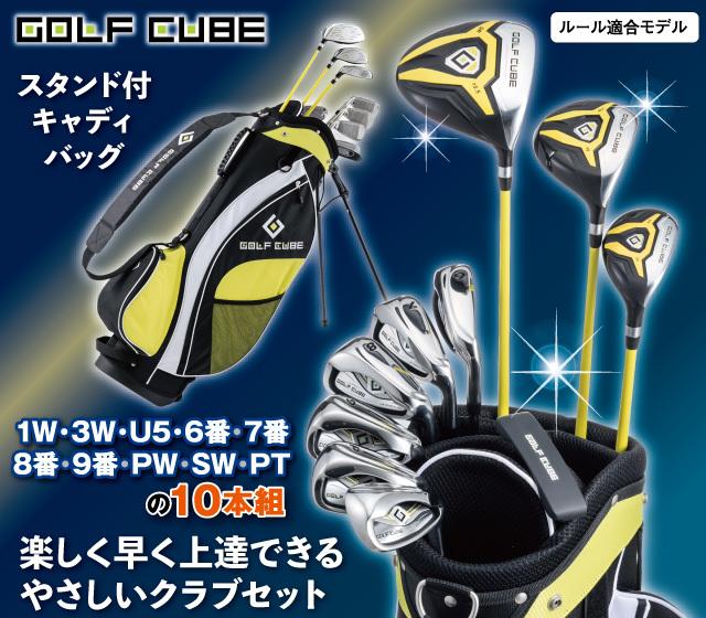 ゴルフキューブ 10本組バッグ付セット